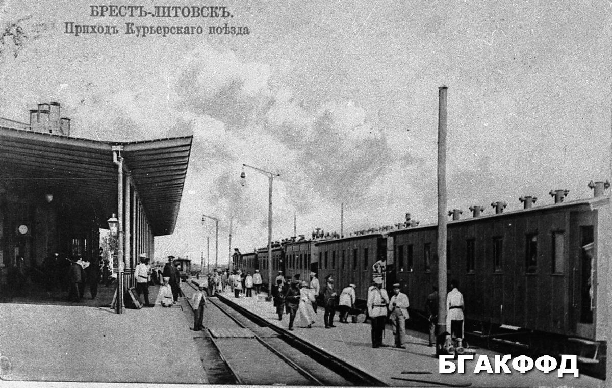 Príchod kurierského vlaku stanica Brest - Litovska foto z roku 1908